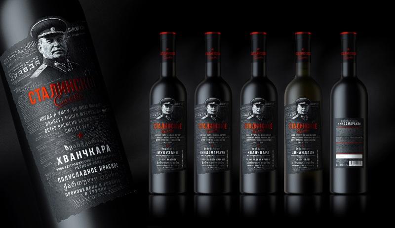 вино Сталинское слово