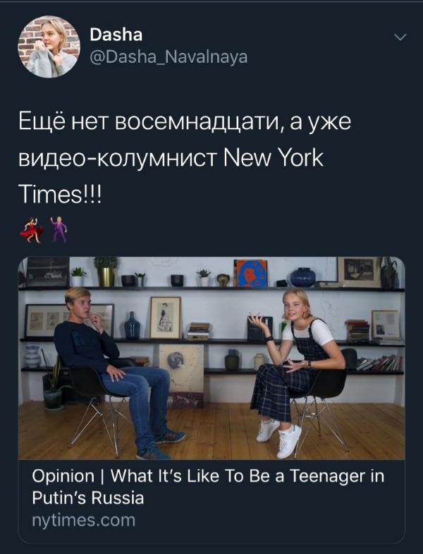 Даша Навальная
