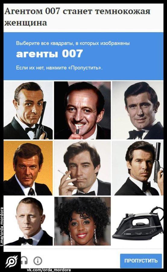 агенты 007