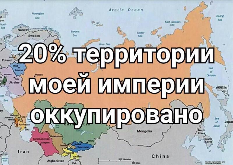 20 процентов территории Империи