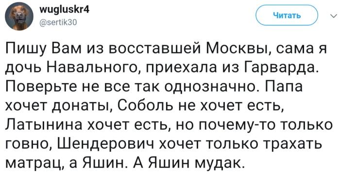 дочь Навального