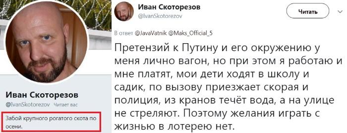 путинский ватник