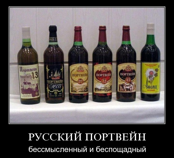 русский портвейн