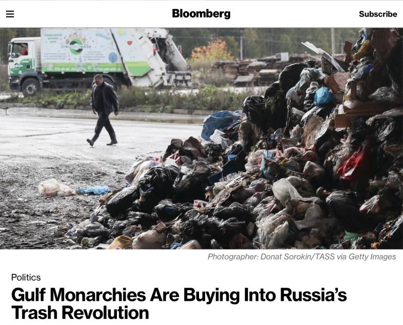 мусорная революция в России