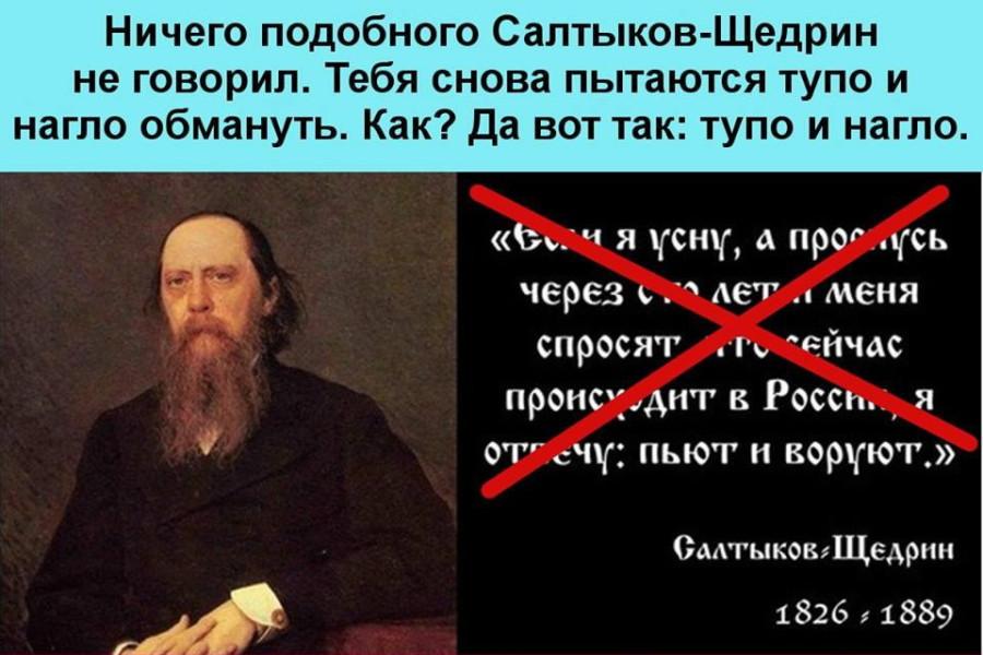 цитата, приписанная Салтыкову-Щедрину
