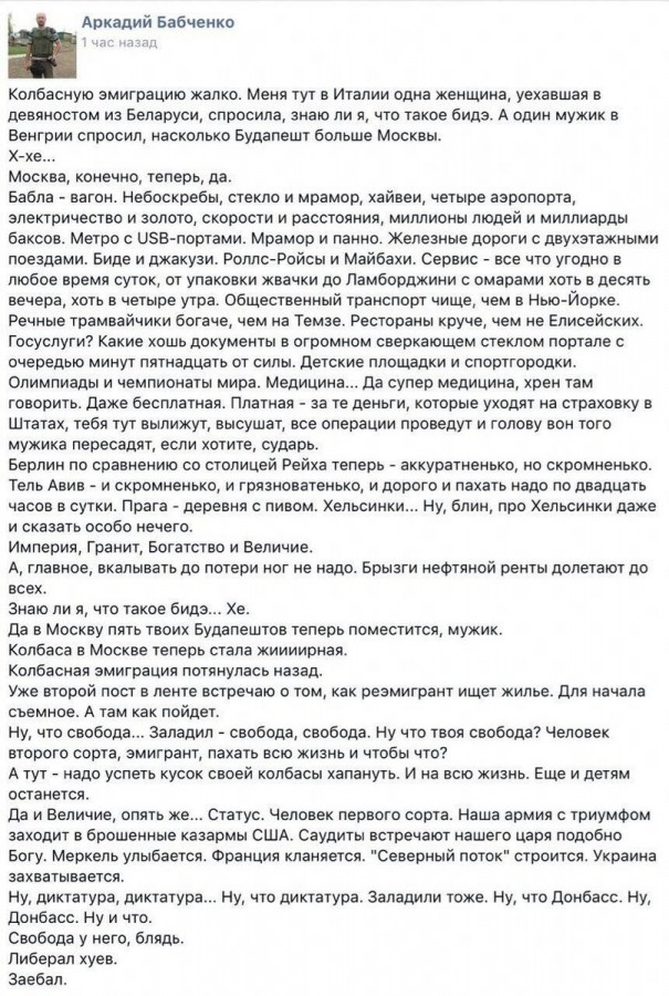 Бабетта о России