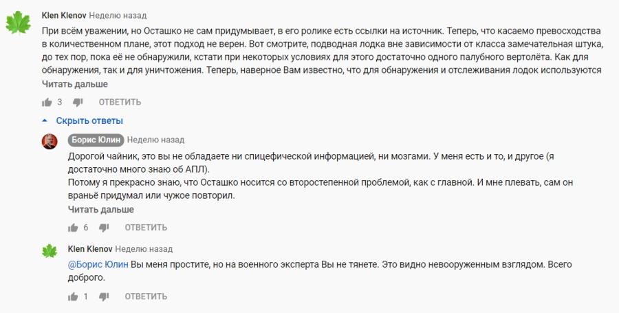 Юлин_1