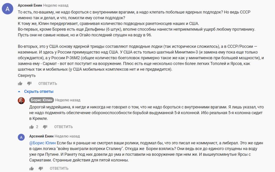 Юлин_3