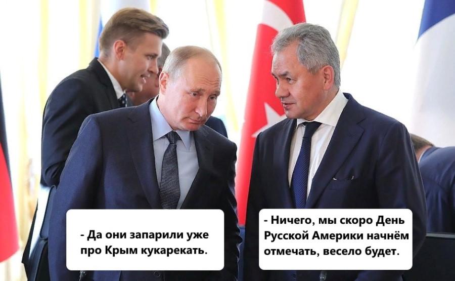 День Русской Америки