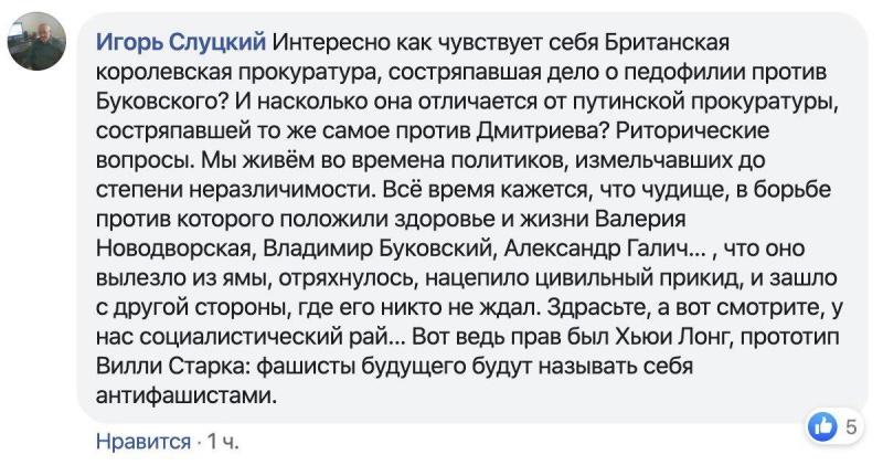 Слуцкий о Буковском