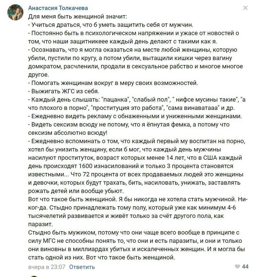 феминистка Толкачёва