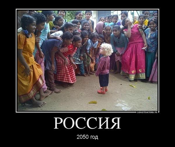 Россия, 2050 год