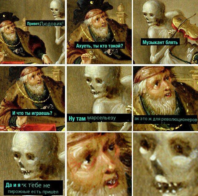 Людовик и Смерть
