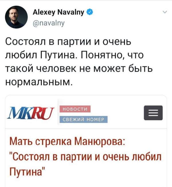 Навальсон о Манюрове