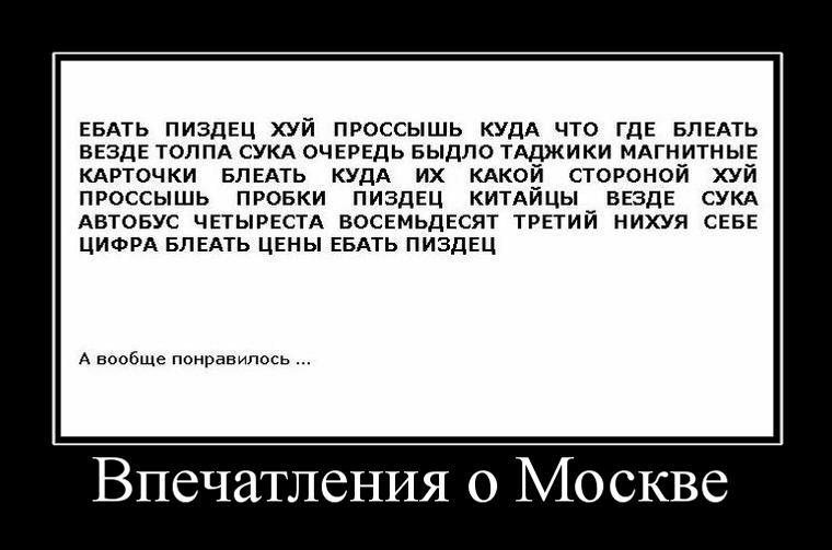 впечатления о Москве