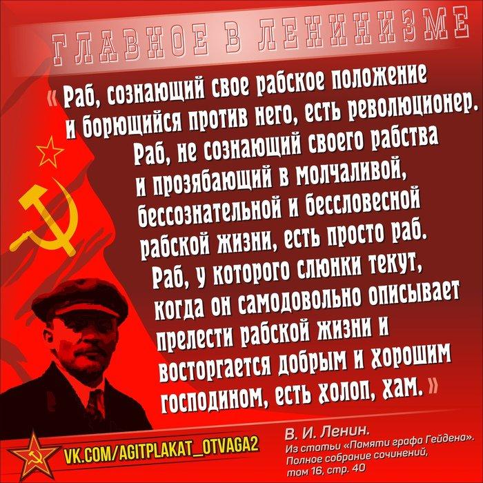 цитата Ленина о рабах