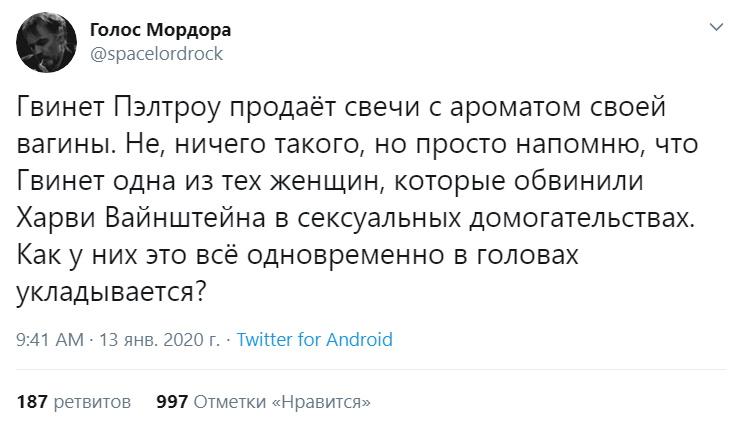 аромат Пэлтроу_2