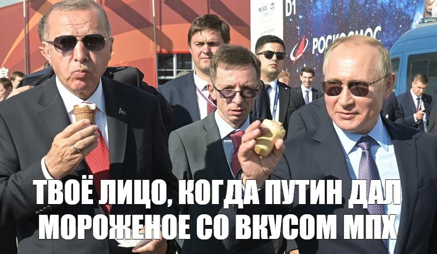 мороженое для Эрдогана