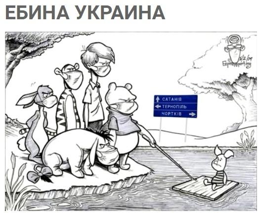 ебина Украина