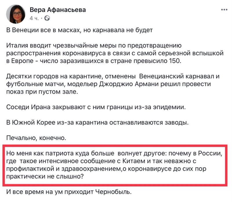 профессорка Афанасьева