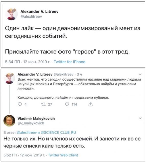 Литреев