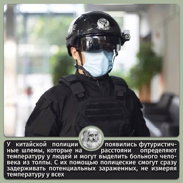 китайский шлем для полиции
