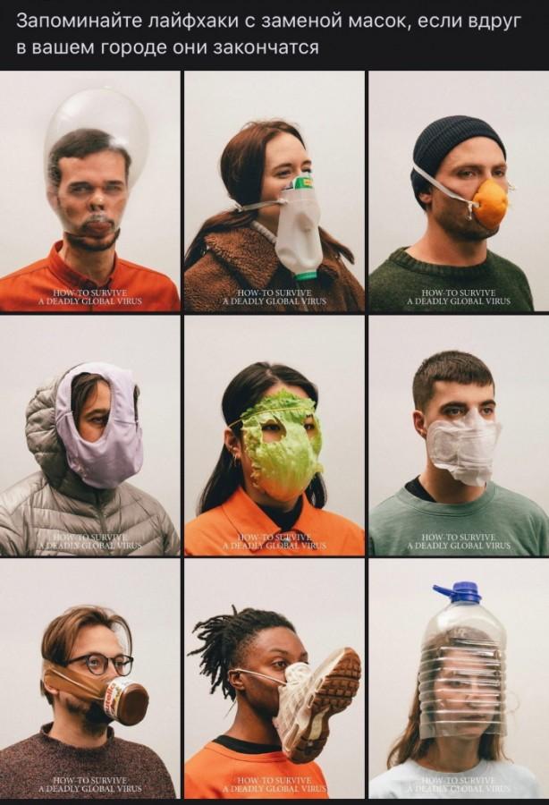 лайфхаки с заменой масок