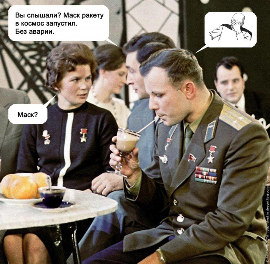 Гагарин и Маск