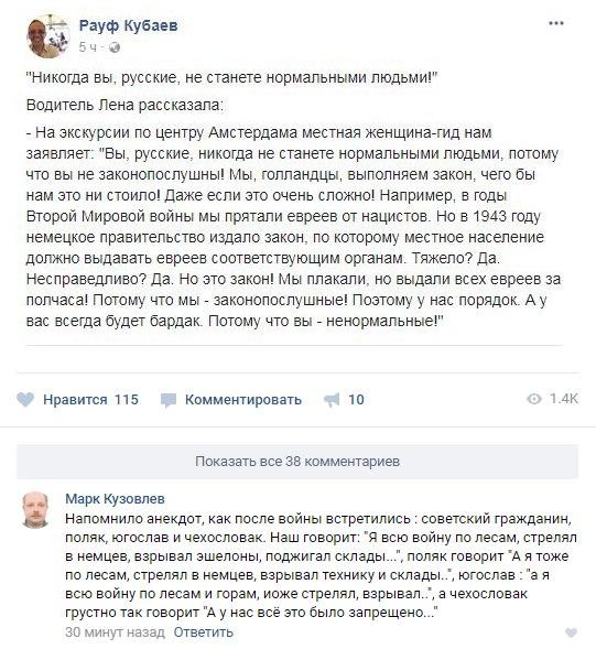 ненормальные русские