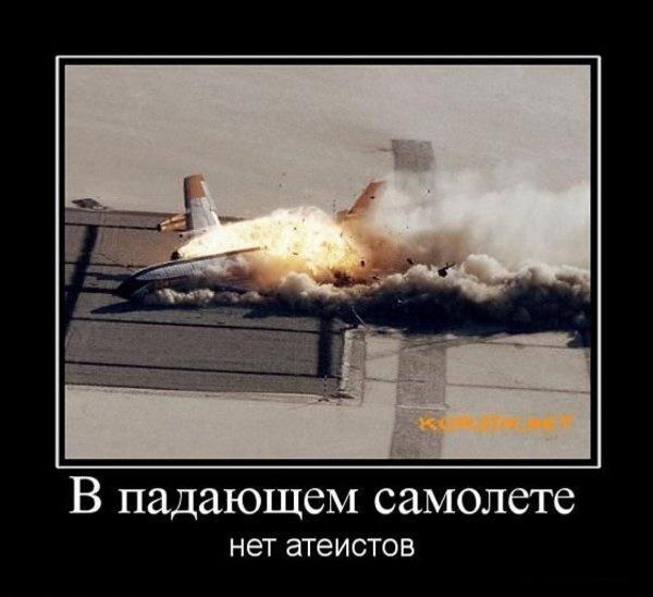 в падающем самолёте