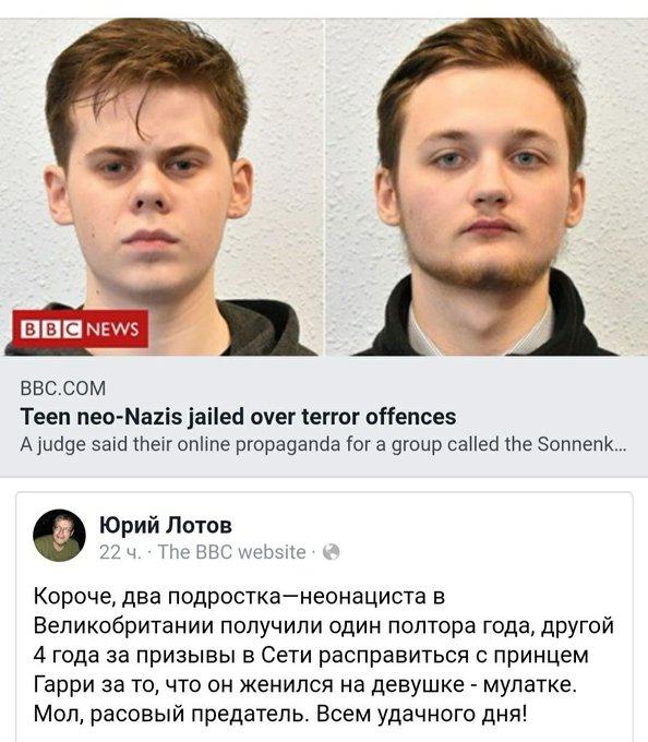 британские неонацисты