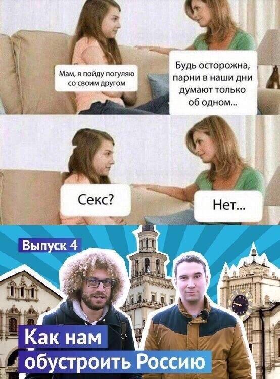 как обустроить Россию