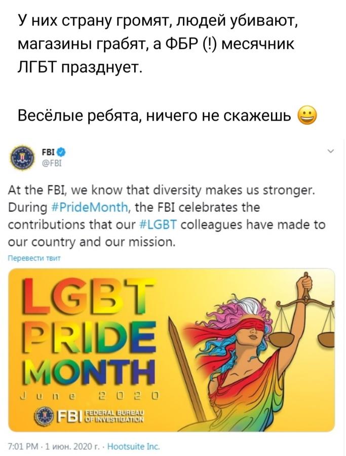 месячник ЛГБТ