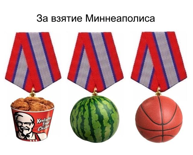 медаль за взятие Миннеаполиса