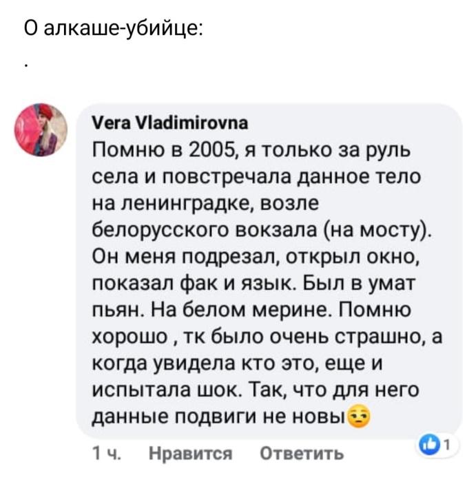 дорожные подвиги Ефремова