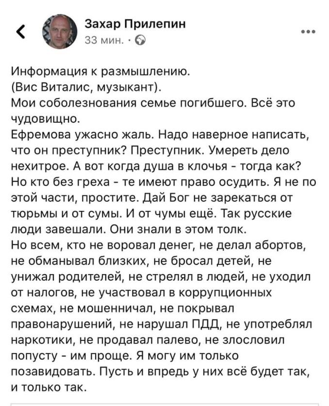 Прилепин и Ефремов_1