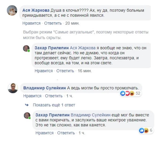 Прилепин и Ефремов_2