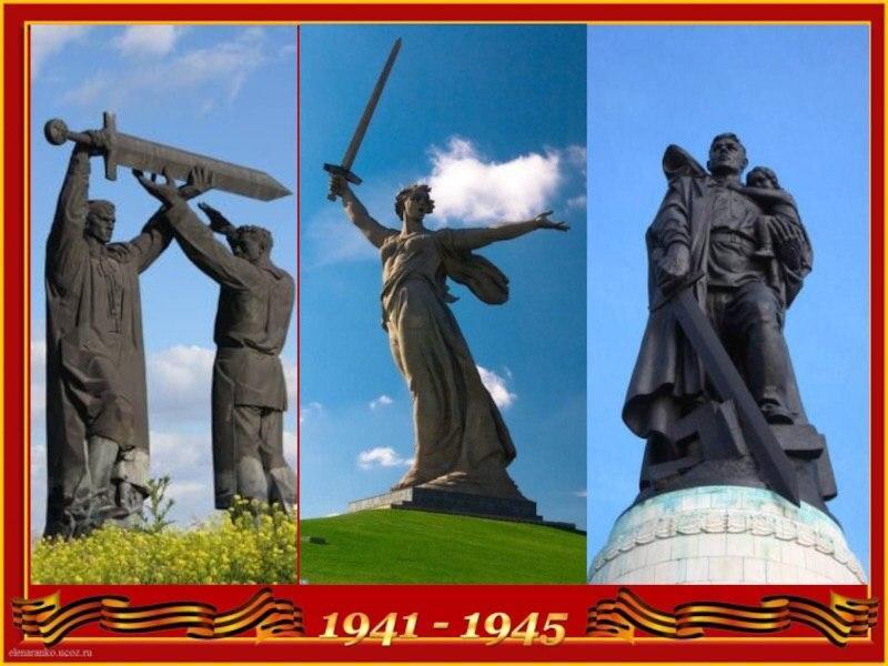 триптих о Мече Победы