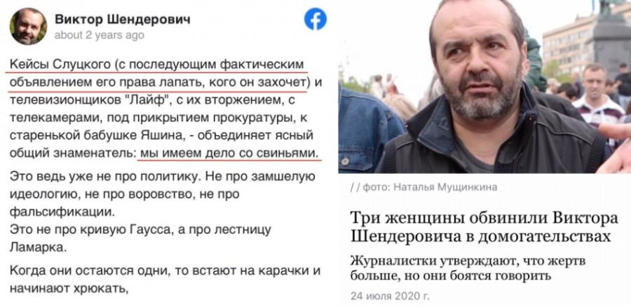 Шендерович и бумеранг MeToo