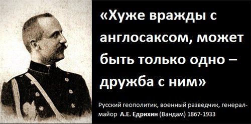 цитата генерала Едрихина