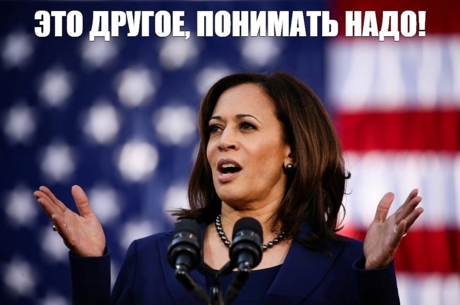 Камала Харрис