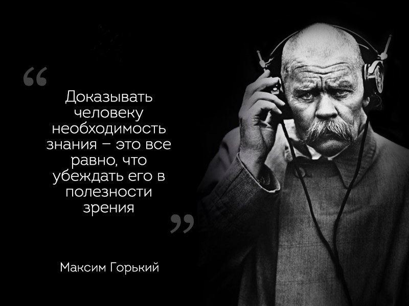 цитата Горького о знании