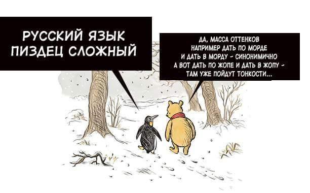 русский язык сложный