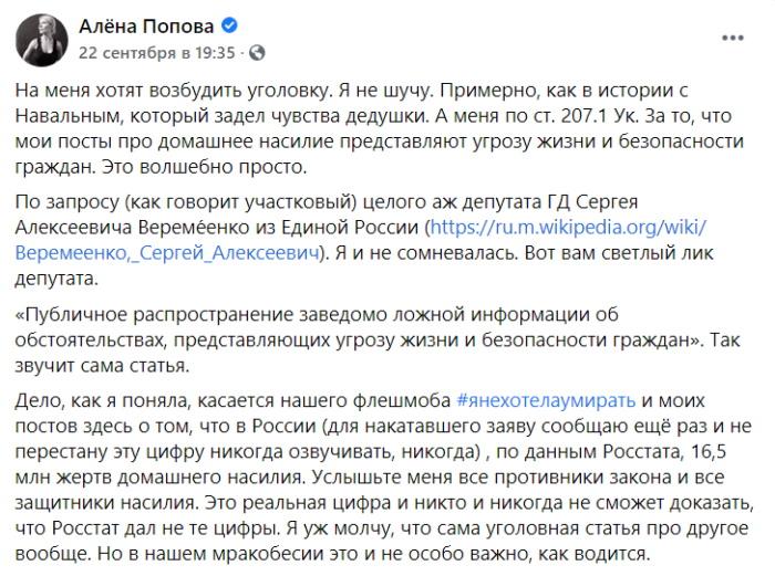 феминистка Попова