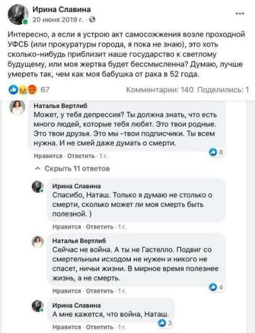 креаклица Славина_1