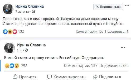 креаклица Славина_2