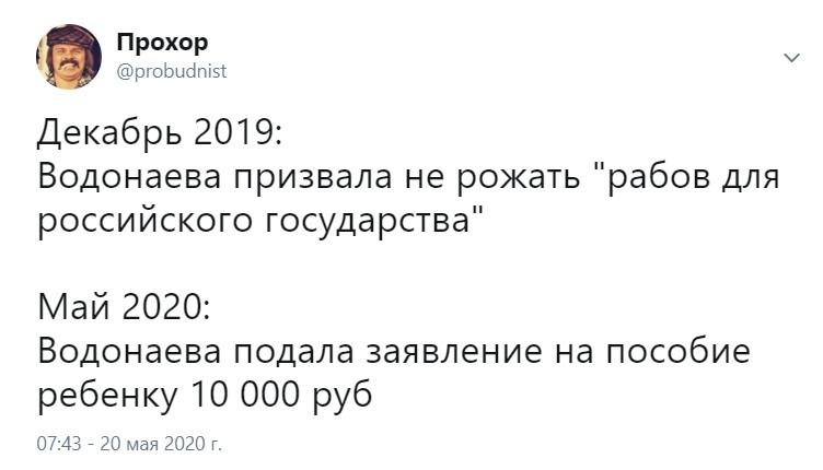 блядь Водонаева