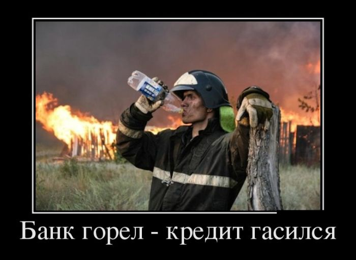банк горел - кредит гасился