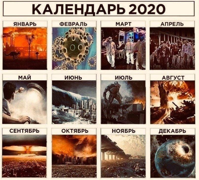 календарь-2020