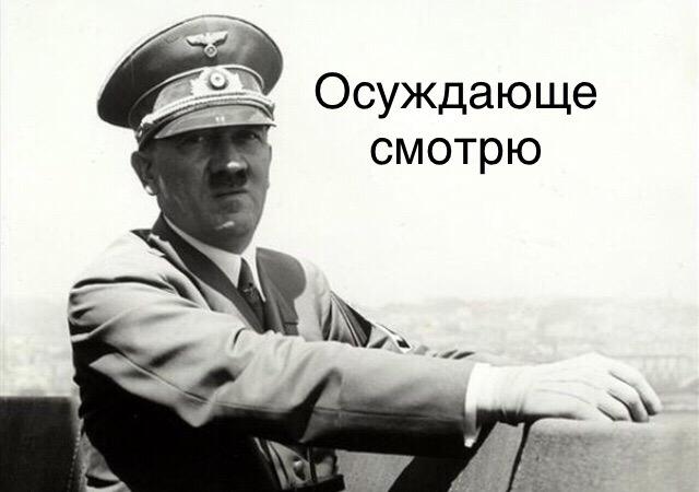 осуждающий Гитлер